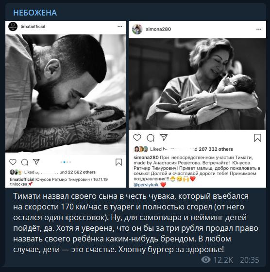 Кто такой Ратмир Шишков и почему Тимати назвал сына в его честь