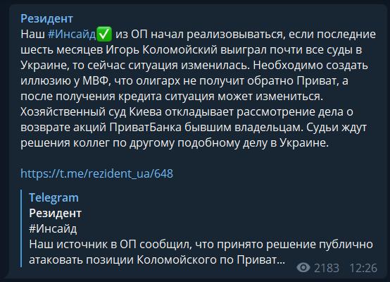 Україні загрожує дефолт: Зеленський почав атаку проти Коломойського