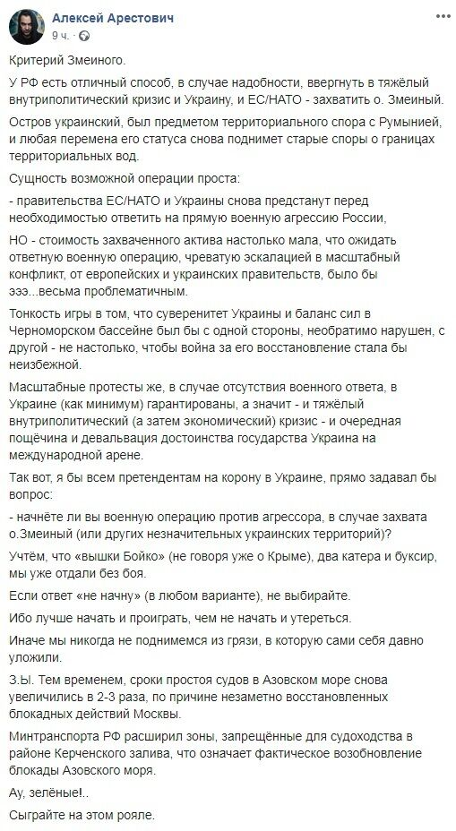 Очевидний ляпас Україні: Арестович дав прогноз щодо захоплення Росією острова Зміїний