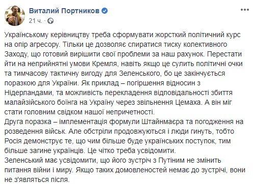 Портников закликав Зеленського припинити переговори з Путіним і почати боротьбу з Росією