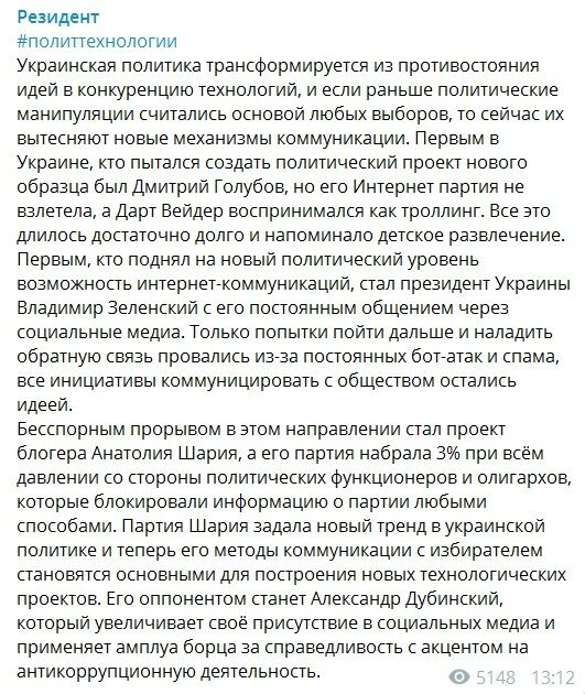 Дубинский будеть биться с Шарием: соратник Коломойского сделал свою ставку