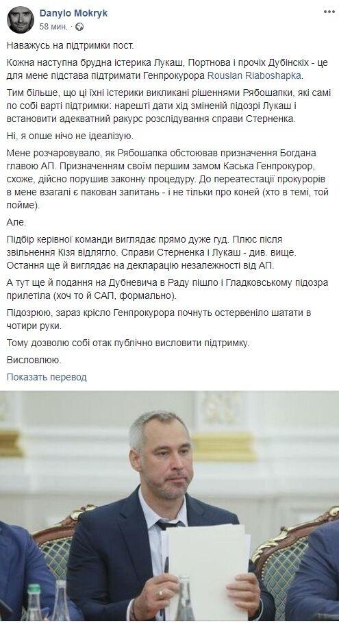 """""""Брудна істерика"""": журналіст розніс Портнова і Дубінського, виступивши на підтримку Рябошапки"""