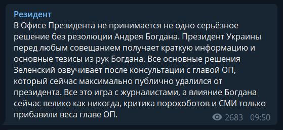 Богдан просто грає з журналістами? Спливла правда, як він реально впливає на Зеленського