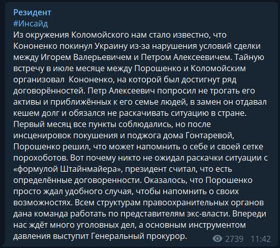 Кононенко втік через Порошенка - оточення Коломойського