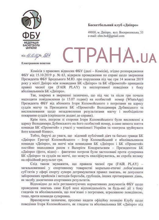Коломойского обвинили в угрозах судьям после того, как проиграла баскетбольная команда его сына