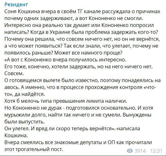 """В """"Слуге народа"""" и у Богдана посмеялись над Соней Кошкиной"""