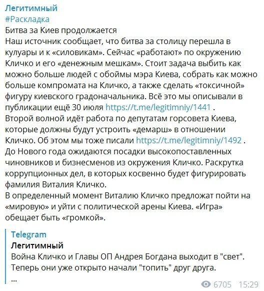 Конфлікт Богдана і Кличка: готуються посадки бізнесменів і чиновників оточення мера
