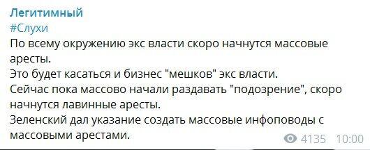 Зеленский дал указание: в Украине начнутся массовые аресты топ-чиновников и бизнесменов, - источник