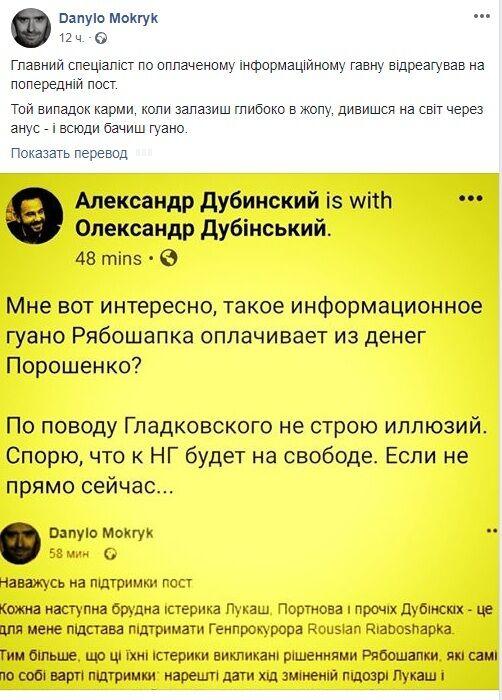"""""""Залазиш в жопу і скрізь бачиш гуано"""": журналіст наїхав на Дубінського через Рябошапку"""