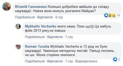 """""""Готуються розганяти Майдан"""": священик показав повідомлення від нацгвардейца"""
