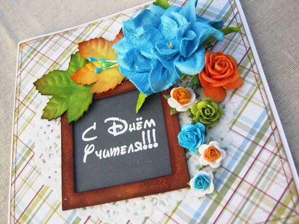 Идеи открытки своими руками для поздравления на День учителя