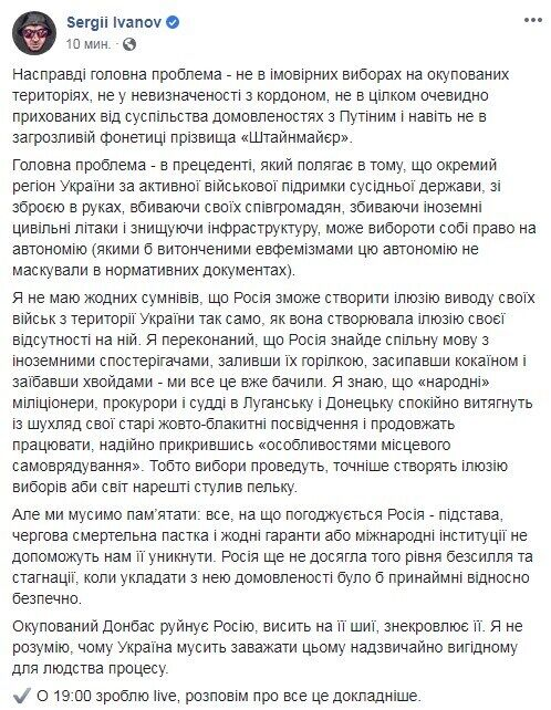 Самое страшное в формуле Штайнмайера – это автономия Донбасса, - Иванов