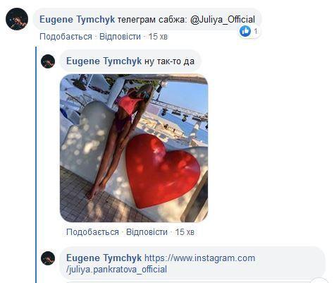 Нардеп Илья Кива мастурбировал в Раде после переписки с моделью, видео и фото