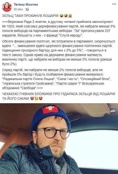 """""""Зеленський кинув"""": Монтян висміяла Шарія"""