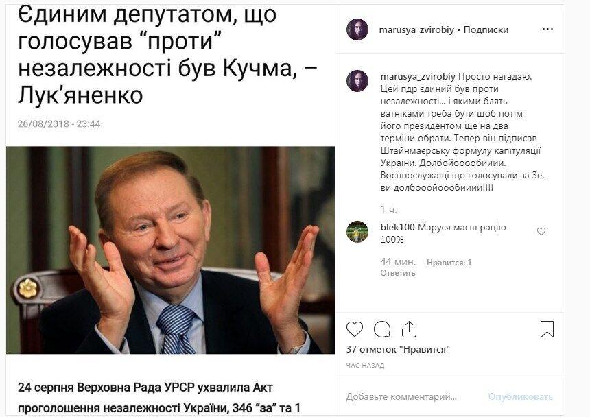 """""""Упади в ноги Порошенко!"""" Маруся Звиробий закричала матом на Зеленского"""