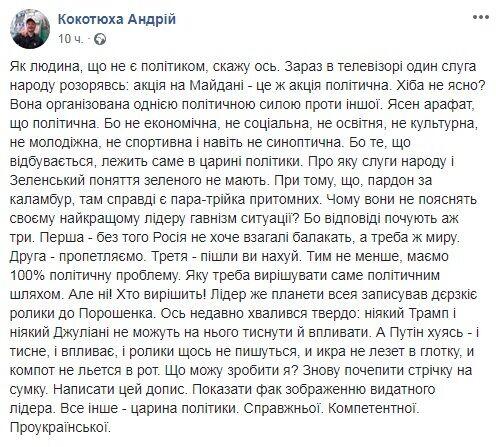 """""""Пошли вы на х*й"""": Кокотюха призвал Зеленского одуматься"""