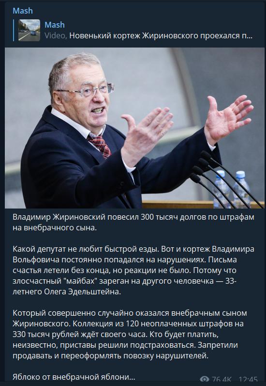 Кто такой Олег Эдельштейн и как жестко его подставил Жириновский