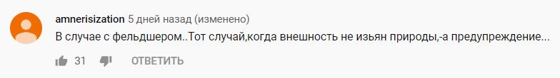 """""""Больной на всю голову"""": фельдшер в """"Наречена для тата"""" взбесил зрителей"""