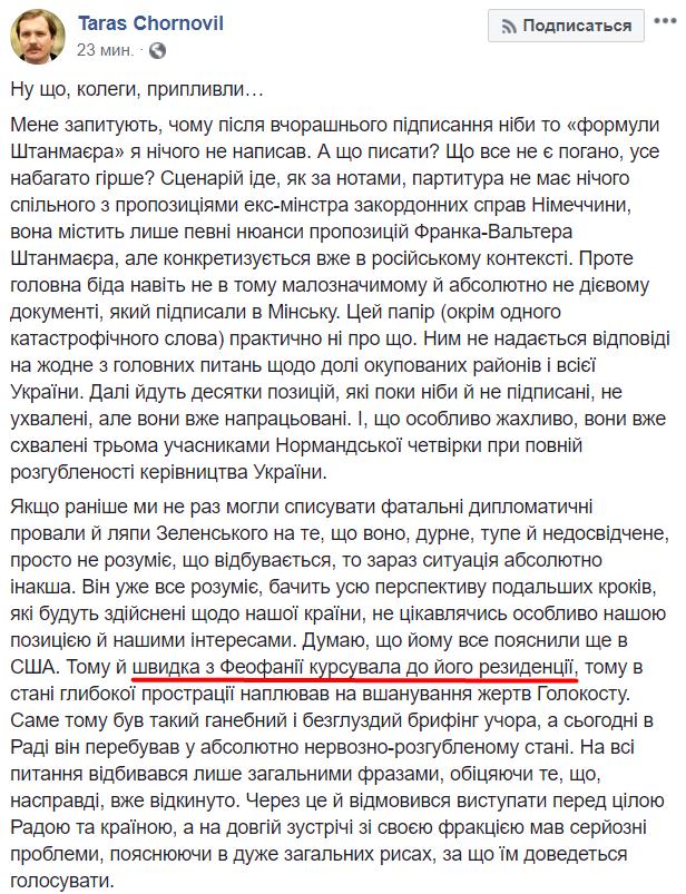 """""""Приїжджала швидка"""": Тарас Чорновіл розповів про жахливий стан Зеленського"""