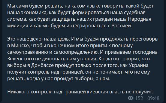 """""""Ми самі все будемо вирішувати"""": Л/ДНР """"офіційно"""" нагрубили Зеленському"""