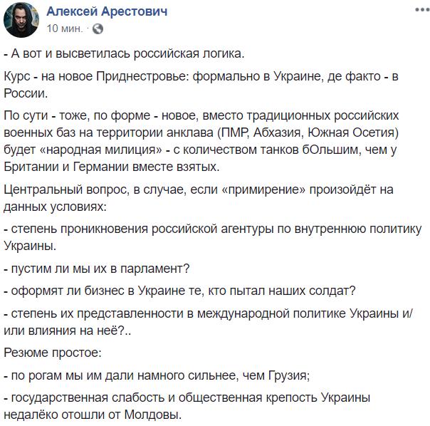 """""""Лажа дуже надовго"""". Зеленський недалеко повів Україну від Молдови - Арестович"""