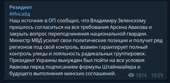 """Зеленському не залишили вибору: чому Україна пішла на """"формулу Штайнмайєра"""""""