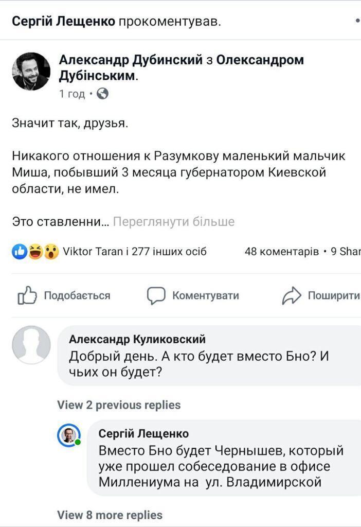 Лещенко: Новый глава Киевской ОГА прошел собеседование у Коломойского