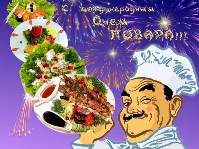 День кухаря 2019: привітання, картинки і листівки до свята 20 жовтня