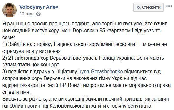 Нардепи Порошенка вигадали, як покарати Хор Верьовки
