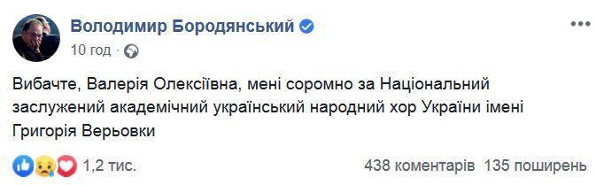 В команде Зеленского нашелся человек, который публично извинился перед Гонтаревой