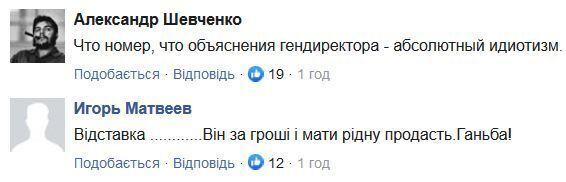 """""""В отставку!"""" Всплыли новые детали скандала с Хором Веревки"""