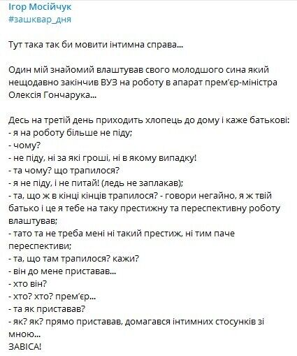Мосийчук: премьер Гончарук принуждал подчиненного к интиму
