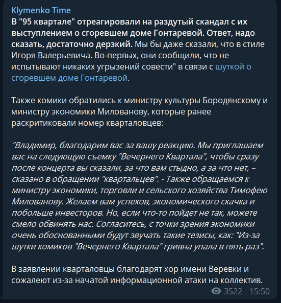 """""""Квартал 95"""" відповів на критику жарту про Гонтареву """"в стилі Коломойського"""""""