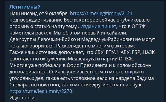 У кума Путина серьезные проблемы в Украине
