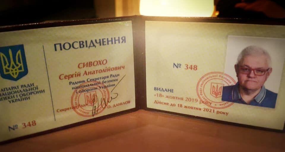 Радник секретаря РНБО Сергій Сивохо працював на Януковича, фото