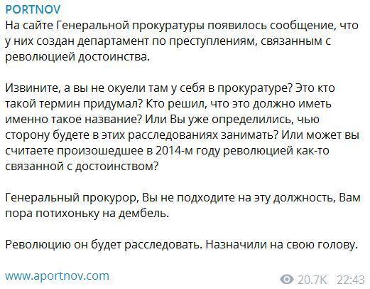 """""""Вы не окуели там у себя в прокуратуре?"""" Портнова взбесило решение Рябошапки"""