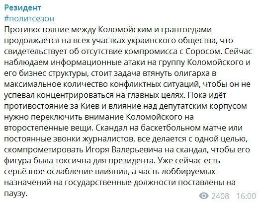 Угрозы Коломойского судьям: стало известно, кто начал войну против олигарха