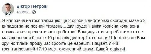 В Ужгороде за 2 дня уже зафиксировано 3 случая дифтерии