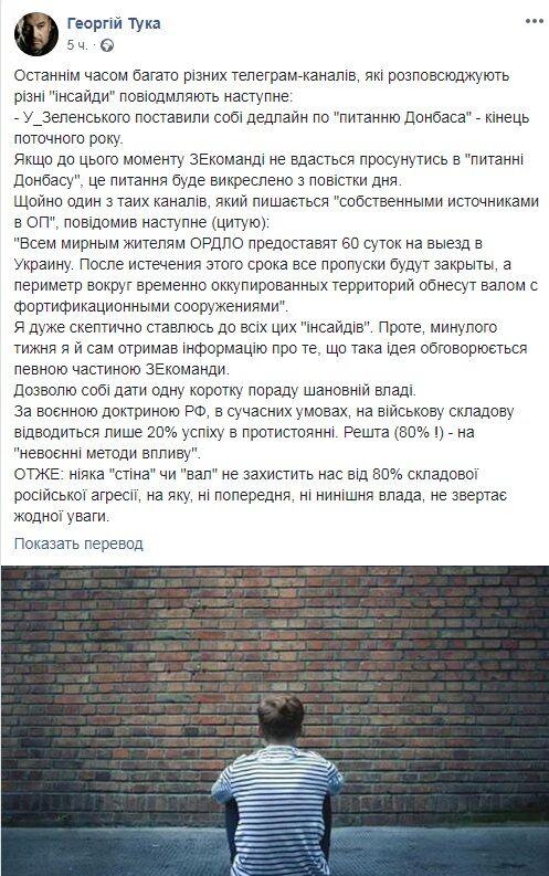 Жителям ОРДЛО дадуть 60 діб на виїзд в Україну: Тука зробив Зеленському попередження