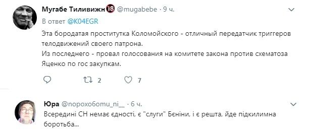 """""""Набить еб*ло"""": Дубинский наехал на Саакашвили и получил неожиданный ответ, видео"""