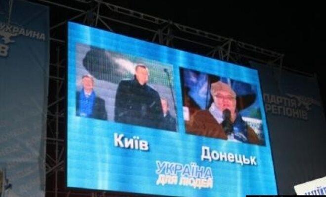Сергій Сивохо і Віктор Янукович