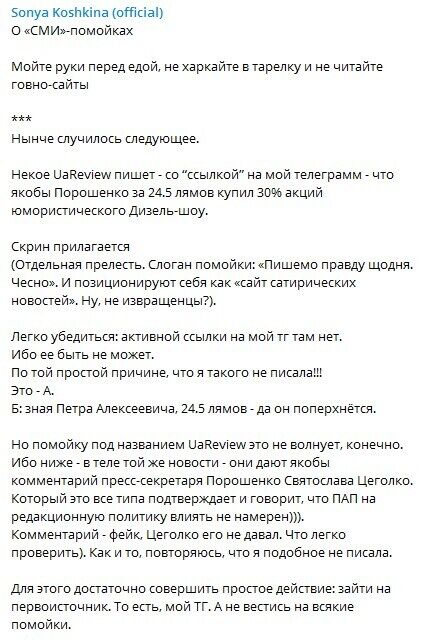Кошкина разозлилась из-за Порошенко и Дизель Шоу