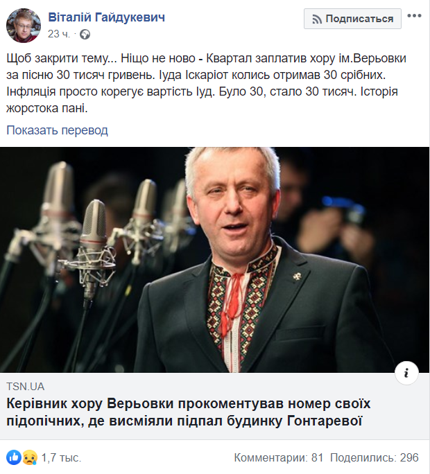 """Гайдукевич выиграл """"конкурс дегенератов"""" - Макс Бужанский"""