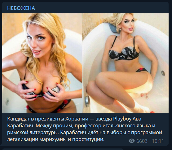 Хто така Ава Карабатіч, як вона може стати президентом, і її фото для Playboy 18+