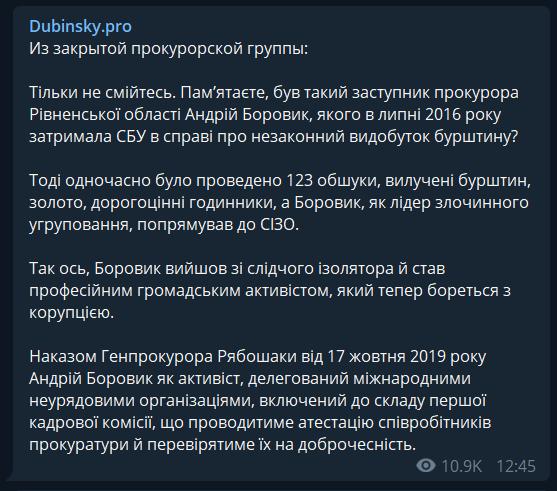 """""""Тільки не смійтеся"""": Рябошапка шокував рішенням щодо одіозного екс-чиновника"""