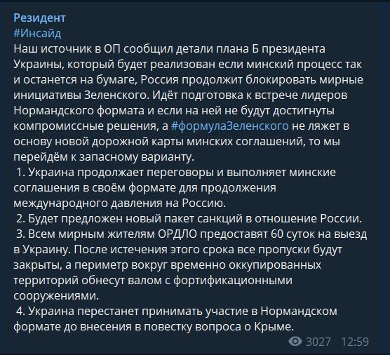 """Зеленский готовит """"план Б"""" против Путина: стали известны детали"""