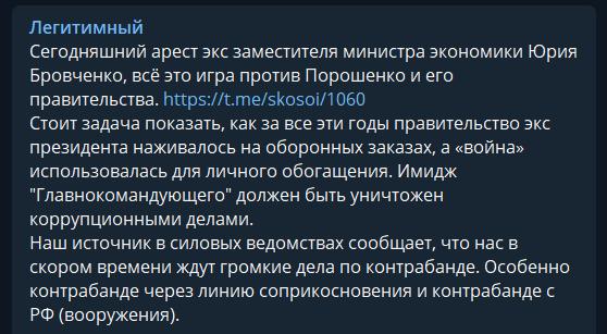 Хто такий Юрій Бровченко та за що він був затриманий в Україні