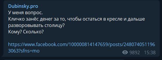 """Кому и сколько заплатил? """"Успехи"""" Кличко в Киеве раздосадовали Дубинского"""