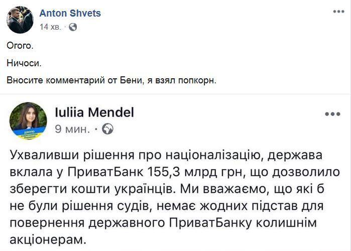 У Зеленського прийняли несподіване рішення по Приватбанку, всі чекають реакції Коломойського