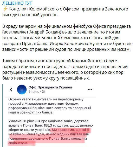 Лещенко: Конфлікт Коломойського із Зеленським вийшов на новий рівень